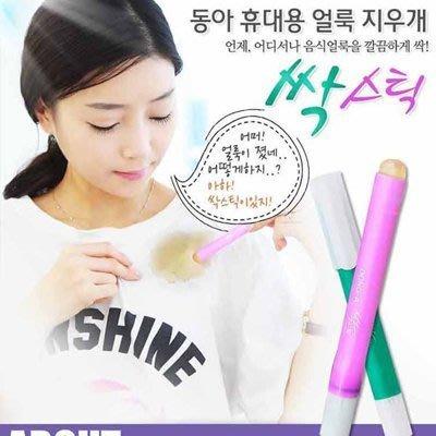 韓國 Dong A 神奇可攜式去污筆 4g   使用超方便~✪棉花糖美妝香水✪