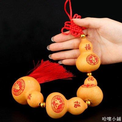 哈嘍小鋪 天然葫蘆居家掛飾吉祥如意葫蘆串中式客廳掛件飾品禮品
