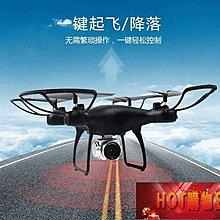 高清航拍無人機實時遙控飛機專業四軸飛行器智慧航模YYP  【HOT購物狂】
