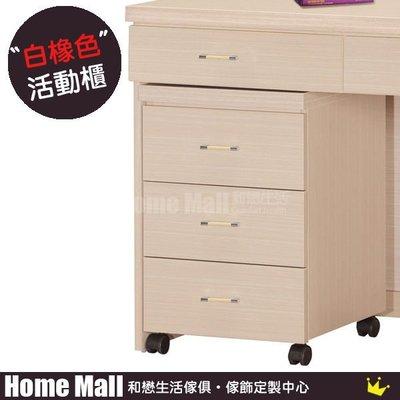 HOME MALL~榮達1.3尺活動櫃(加購)(另有胡桃)$1800 (自取價) 6J