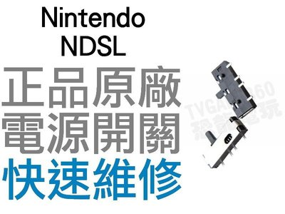 任天堂Nintendo DSL NDSL 電源開關 全新品(維修零件)【台中恐龍電玩】
