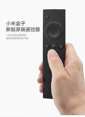 小米藍芽遙控器 小米盒子/電視遙控器 附電池 遙控器架 矽膠保護套