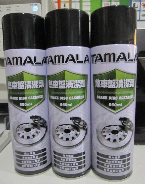 【鎮達】 TAMALA 煞車盤清潔劑 強力清潔 清除煞車易音 汽機車專用 550ml