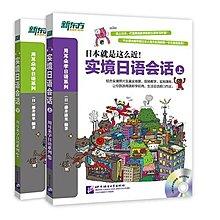 2【日語】實境日語會話(上、下)(共2冊,附2張MP3)--新東方大愚英語學習叢書
