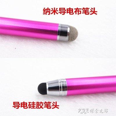 觸摸屏高精度雙頭電容筆安卓iPad通用觸控筆手機平板學習機手寫筆