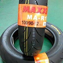欣輪車業 MAXXIS 瑪吉斯 MA R1 100-90-12+120-80-12 競賽用 一組自取3500元