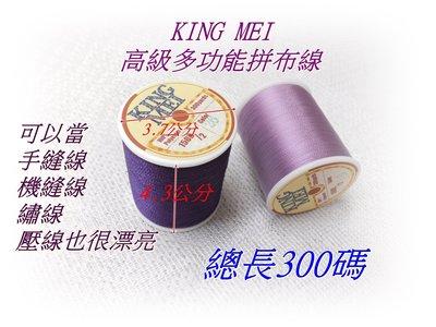 【全美】特價*好用的KINGMEI高級多功能拼布線(一次買26個送5個線)可當手縫線/車縫線/繡花線/壓線使用.強韌耐用