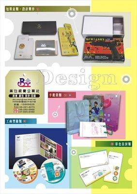 書籍 DM  創設計 視覺設計印刷  商標 目錄 型錄設計印刷 資料夾