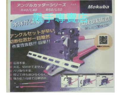 黑手五金 免插電.無噪音 日本製 MOKUBA 木馬牌 D-70 鍍鋅角鋼切斷器 鍍鋅角鐵切斷器 角鐵剪斷器 角鋼剪