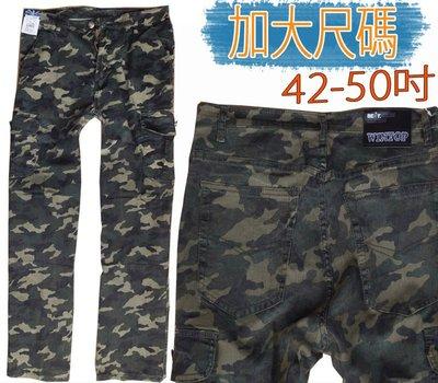 【肚子大】B332‧加大尺碼迷彩褲‧生存遊戲‧耐穿彈力布料!腰圍尺寸42-50吋