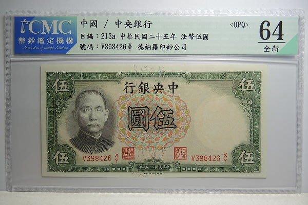 評級鈔 中央銀行民國25年伍圓(德納羅) CMC 64OPQ