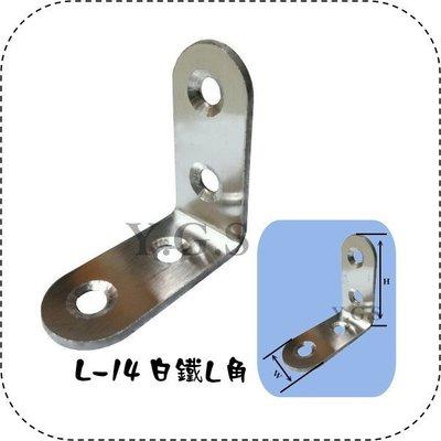 Y.G.S~三角架、支撐桿五金~L-14白鐵等邊L角 家具連接件鐵片 (含稅)
