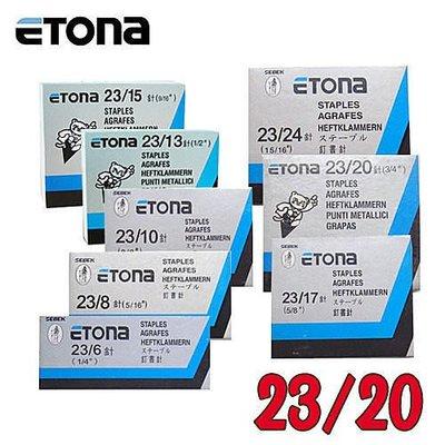 【西瓜籽】ETONA 23/20 訂書針13/16 1000支/盒 (釘書機/訂書機)