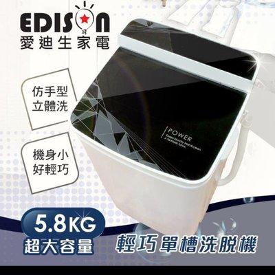 全館現貨【EDISON 愛迪生】二合一單槽5.8公斤洗衣脫水機/黑