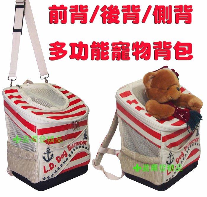 【葳爾登】道格寵物外出背包寵物包袋鼠包親子袋外出提籠【三面透氣硬式底盤】寵物袋寵物旅行箱袋鼠袋寵物背包1309紅色