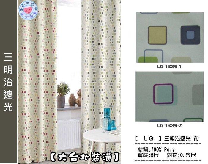【大台北裝潢】LG三明治遮光窗簾布‧簡單幾何小方塊細線條(2色)‧1389