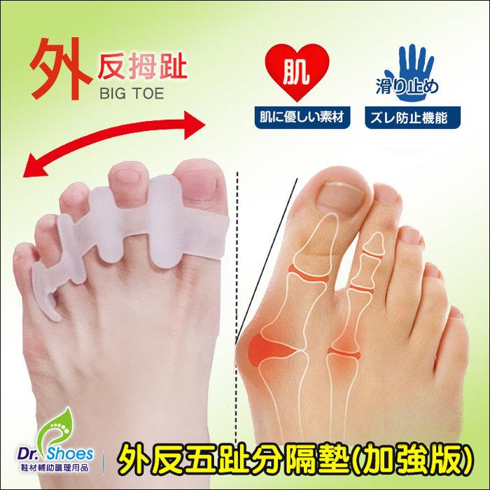 外反五趾分隔墊拇指分隔墊腳趾套(加強版) [鞋博士嚴選鞋材]