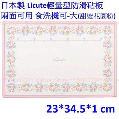 日本製 Licute 輕量型砧板 防滑砧板 兩面可用砧板 食洗機可-大(甜蜜花園粉色)