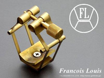 §唐川音樂§【FRANCOIS LOUIS PURE BRASS BRASS 中音束圈】(比利時) 裸銅 現貨