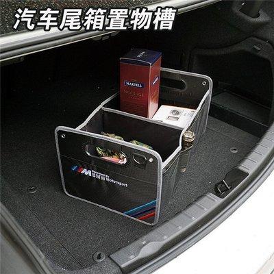 ⑦色花**寶馬汽車後備箱置物盒收納箱 ...