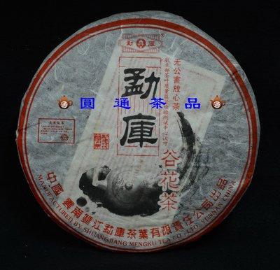 【圓通行】勐庫-谷花茶(2005年)