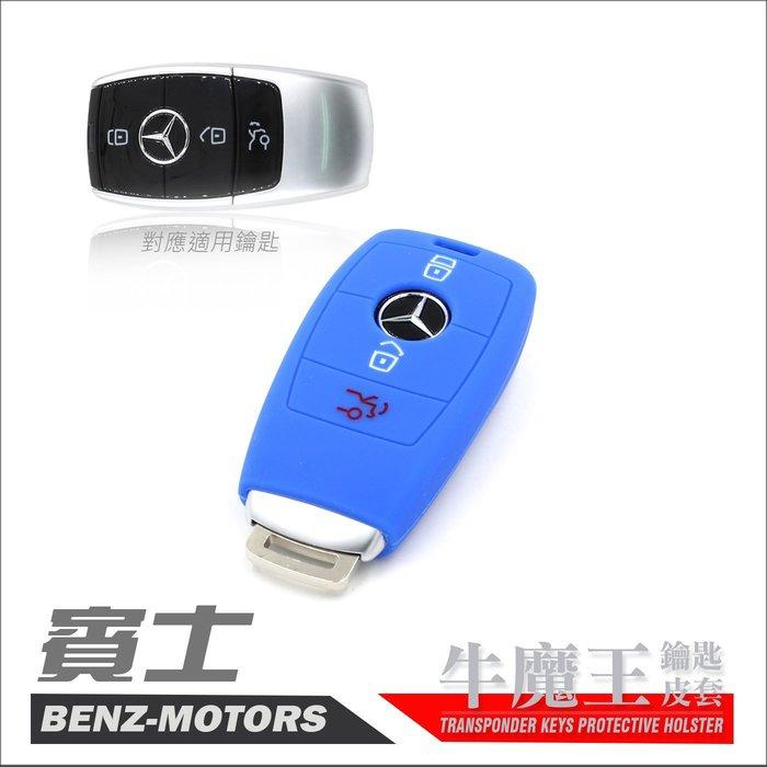 [ 牛魔王 鑰匙矽膠套 ] A-Class A200 A250 W213  E200 E220 賓士汽車晶片鑰匙 果凍包