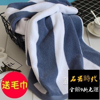 【全館免運9折】浴巾 棉質條紋大浴巾 ...