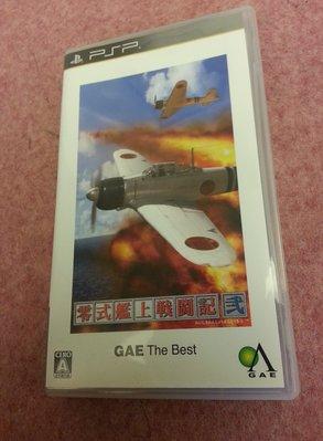 日版自用珍藏PSP 零式艦上戰鬥記 貳 遊戲片NT620出清!