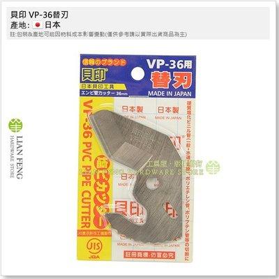 【工具屋】*含稅*  貝印 VP-36替刃 塑膠管切管刀專用 (三角刀) 36mm 水管剪 平刃 刀片 配件 日本製