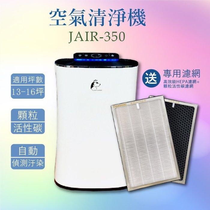 送濾網 JAIR-350空氣清淨機 空氣淨化器 抑菌器 負離子 自動偵測煙霧 四重過濾 塵螨 過敏 花粉