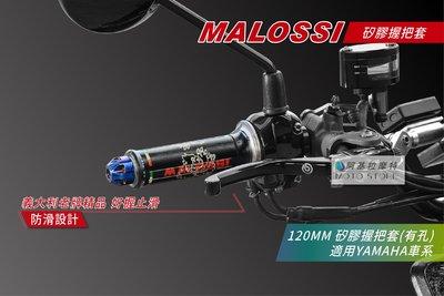 Malossi 握把套 矽膠握把 120MM 有孔握把 適用 勁戰 四代戰 五代戰 BWSR SMAX FORCE