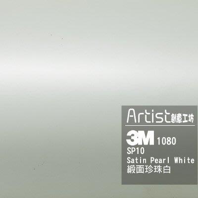 【Artist阿提斯特】正3M Scotchprintl 1080 SP10 消光珍珠白車貼專用膠膜(2013新色)
