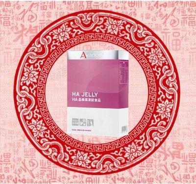 全美世界 皙之密維格爾HA 晶棒果凍狀食品21條/盒 全新現貨公司貨