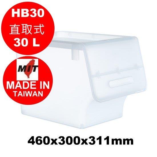 LOFT/鄉村直取式整理箱透明/30L/收納箱/嬰兒衣物收納/整理箱/無印良品/聯府/直購價