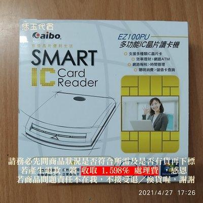 【恁玉代買】4台《捷元》aibo EZ100PU 多功能ATM晶片讀卡機》E1767