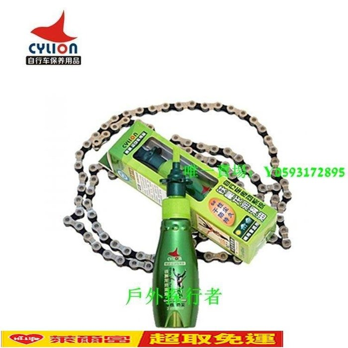 【免運】賽領鐵氟龍干性潤滑油高級自行車鏈條油山地車保養油防塵干燥