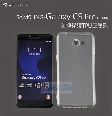 s日光通訊@ACEICE原廠 【新上架】SAMSUNG Galaxy C9 Pro C900  防摔保護TPU空壓殼
