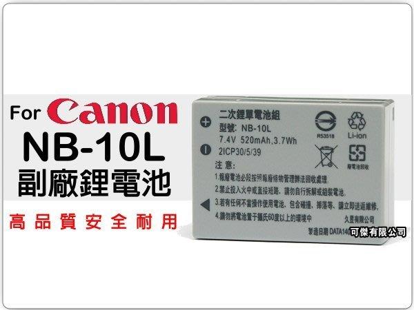 可傑 Canon NB-10L 副廠 鋰電池 適用Canon PowerShot SX40 / SX40HS / SX4