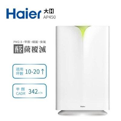 Haier 海爾 醛效抗敏大H空氣清淨機 AP450 抗PM2.5 / 除甲醛(加碼送專屬濾網) 【AA312】