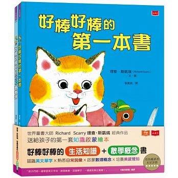 好棒好棒的生活知識+數學概念書