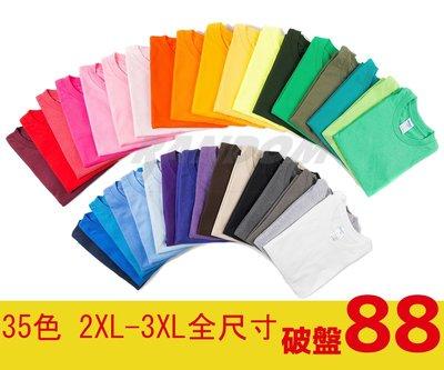 【Random】夏日特賣 GILDAN 76000 美國 最強百搭 素T 吉爾登 35色 素TEE 2XL~3XL 現貨