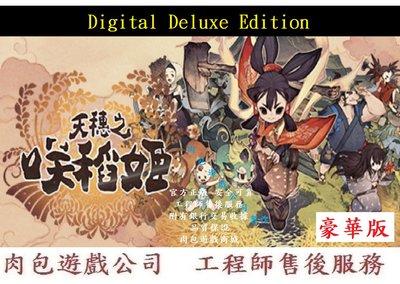 PC版 繁體中文 官方正版 肉包遊戲 天穗之咲稻姬 豪華版 STEAM Sakuna: Of Rice and Ruin