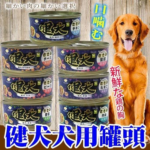 【🐱🐶培菓寵物48H出貨🐰🐹】Mini.Dog健犬挑嘴犬用罐頭80g (7種口味) 特價22元(自取不打折)