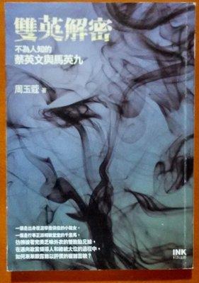 【探索書店338】台灣政治 雙英解密 不為人知的蔡英文與馬英九 周玉蔻 印刻出版 191120