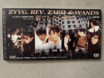 ZARD ZYYG REV WANDS 坂井泉水 8公分單曲 CD 無盡的夢想 日本版