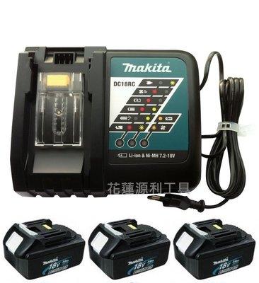 【花蓮源利】含稅免運 牧田 Makita 電力包 BL1830 18V鋰電池3A*2 + DC18RC充電器 原廠公司貨