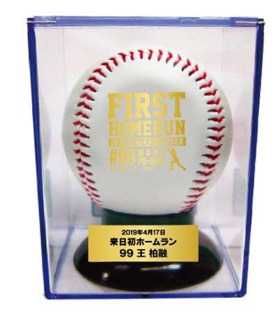 貳拾肆棒球--日本帶回日職棒日本火腿鬥士隊王柏融首轟紀念球組