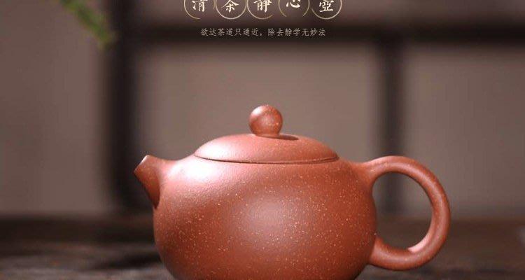 【自在坊】工藝師*龍血砂*手工紫砂西施壺 14孔 宜興茶壺 值得收藏一把好壺 出湯順暢 三寸不斷 斷水利落 輕鬆玩倒立