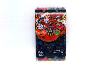 {阿治嬤}飛龍 SES15C-6T 柔繪筆6色組~柔軟的毛筆筆尖設計,可書寫描繪塗鴉