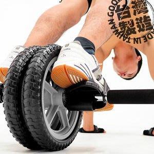 【推薦+】台灣製造WHEEL巨大型手足健美輪P260-797A健腹輪緊腹輪.健腹機健腹器.運動健身